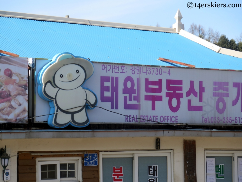 Korean real estate sign
