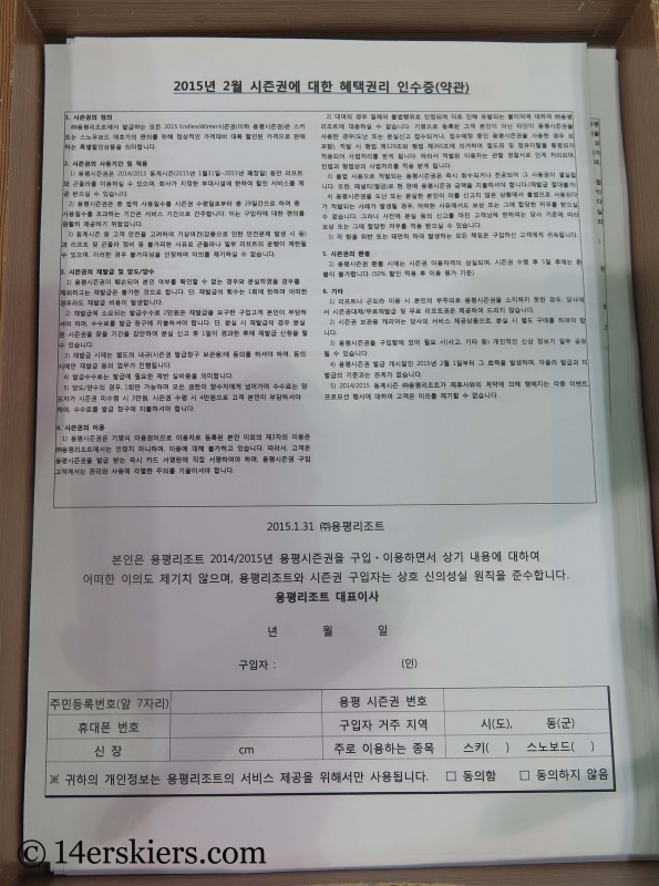 yongpyong lift ticket form